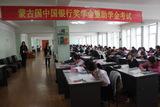 中国银行奖助学金选拔考试
