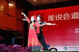 汉语桥新疆舞